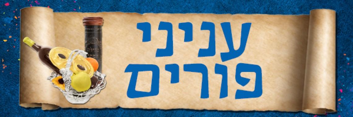 Purim 5780