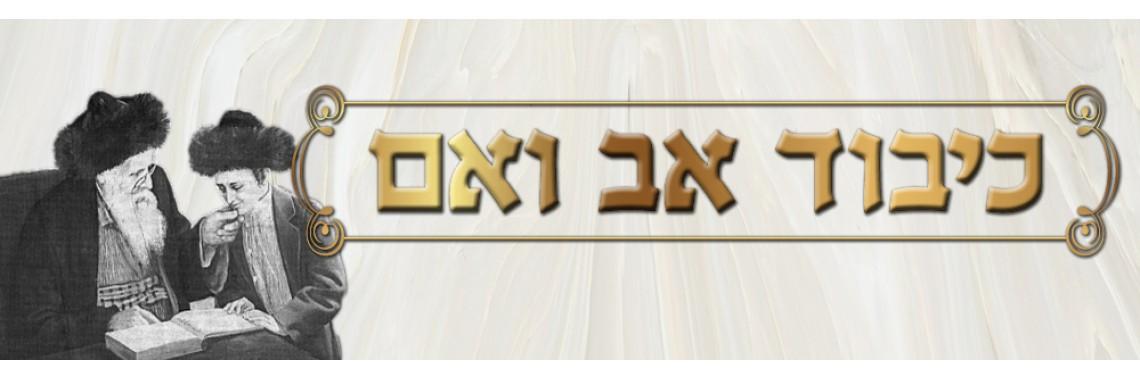 Kibbud Av Veim