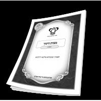 מצות חינוך-חוברת ג